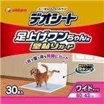 ユニ・チャーム デオシート足上げワンちゃん用 ワイド 30枚 【ペット用品】