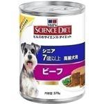(まとめ)日本ヒルズ・コルゲート SD 犬用シニア ビーフ缶 370g 【犬用・フード】【ペット用品】【×12セット】