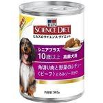 (まとめ)日本ヒルズ・コルゲート SD犬シニアプラス角切り肉と野菜缶 363g【犬用・フード】【ペット用品】【×12セット】