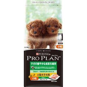 プロプラン 小型犬子犬用900g 【ペット用品】 - 拡大画像