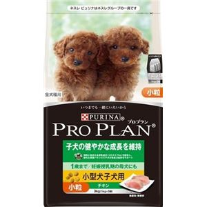 プロプラン 小型犬子犬用3Kg 【ペット用品】 - 拡大画像
