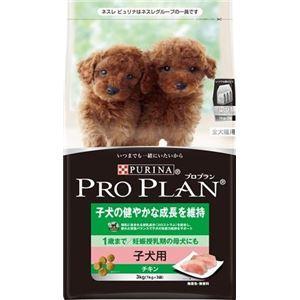 プロプラン 子犬用3Kg 【ペット用品】 - 拡大画像