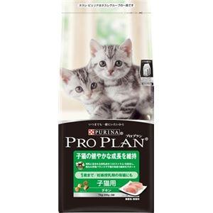 プロプラン 1歳まで子猫用チキン1Kg 【ペット用品】 - 拡大画像