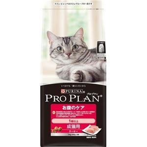 プロプラン 1歳以上成猫用ターキー1Kg 【ペット用品】 - 拡大画像