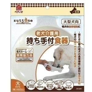 ヤマヒサ P 老犬介護用 持ち手付食器 大 【ペット用品】 - 拡大画像