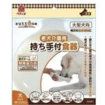ヤマヒサ P 老犬介護用 持ち手付食器 大 【ペット用品】