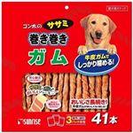 マルカン・サンライズ ゴン太のササミ巻き巻き ガム 41本 【ペット用品】