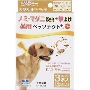 薬用ペッツテクト+ 大型犬用 3本入 【ペット用品】