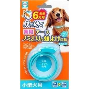 アース薬用ノミとり&蚊よけ首輪 小型犬用 【ペット用品】