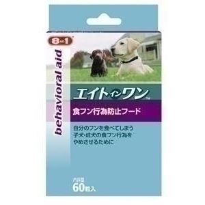 テトラジャパン8in1食フン行為防止フード60粒【ペット用品】
