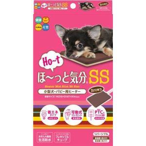 ハイペット 小型犬・パピー用ほーっと気分 SSブラウン 【ペット用品】