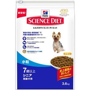 日本ヒルズ・コルゲート サイエンス・ダイエットシニア 小粒 高齢犬用 3.6Kg 2927J【ペット用品】【犬用・フード】 - 拡大画像