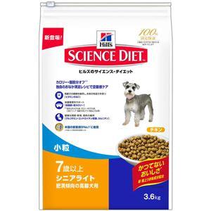 日本ヒルズ・コルゲート サイエンス・ダイエットシニアライト 小粒 肥満傾向の高齢犬用 3.6Kg 2929J【ペット用品】【犬用・フード】