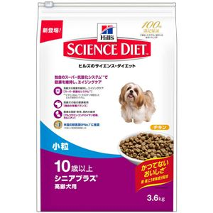日本ヒルズ・コルゲート サイエンス・ダイエットシニアプラス 小粒 高齢犬用 3.6Kg 2930J【ペット用品】【犬用・フード】 - 拡大画像