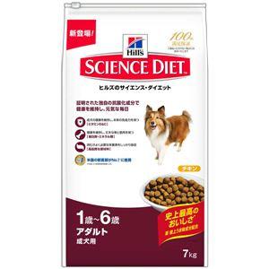 日本ヒルズ・コルゲート サイエンス・ダイエットアダルト 成犬用 7Kg 3163J【ペット用品】【犬用・フード】 - 拡大画像