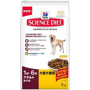 日本ヒルズ・コルゲート サイエンス・ダイエットアダルト 大型犬種用 成犬用 7Kg 3166J【ペット用品】【犬用・フード】 - 拡大画像