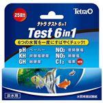 スペクトラム ブランズ ジャパン テトラ テスト 6in1 試験紙 (淡水用)【ペット用品】【水槽用品】