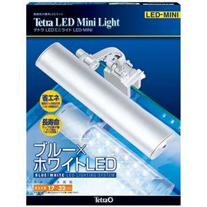 スペクトラム ブランズ ジャパン テトラ LEDミニライト LED-MINI【ペット用品】【水槽用品】