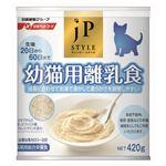 日清ペットフード ジェーピースタイル 幼猫用離乳食 420g【ペット用品】【猫用・フード】