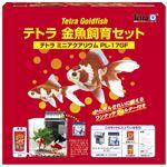 スペクトラム ブランズ ジャパン テトラ 金魚飼育セット PL-17GF【ペット用品】