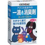 現代製薬 スーパーCD-H 15mL 1-0625【ペット用品】