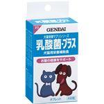 現代製薬 乳酸菌・プラス 48粒 0-0789【ペット用品】