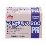 森乳サンワールド ワンラック プロポリス200 1g×20包【ペット用品】【犬用・フード】