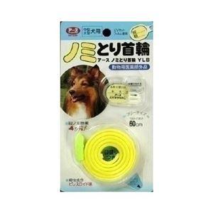 アース ノミとり首輪 中大型犬用 ブリスター【ペット用品】 - 拡大画像