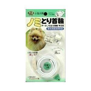 アース ノミとり首輪 小型犬用 ブリスター【ペット用品】 - 拡大画像