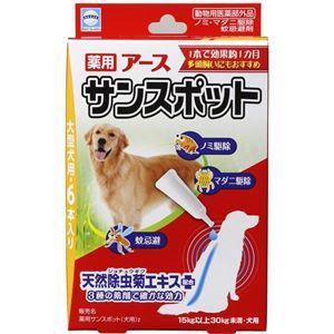 薬用アース サンスポット 大型犬用 6本入り【ペット用品】 - 拡大画像