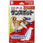 薬用アース サンスポット 大型犬用 6本入り【ペット用品】