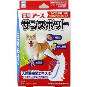 薬用アース サンスポット 中型犬用 6本入り【ペット用品】 - 拡大画像