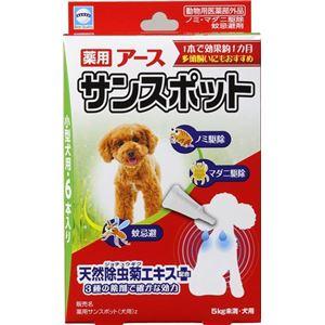 薬用アース サンスポット 小型犬用 6本入り【ペット用品】 - 拡大画像
