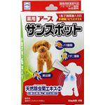 薬用アース サンスポット 小型犬用 6本入り【ペット用品】