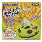 【ペット用品】 ドギーマンハヤシ じゃれ猫 ほじくりサーキット