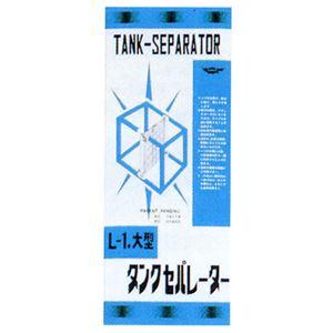 マルカンニッソー タンクセパレーター L-1大型【ペット用品】【水槽用品】 NAR-073
