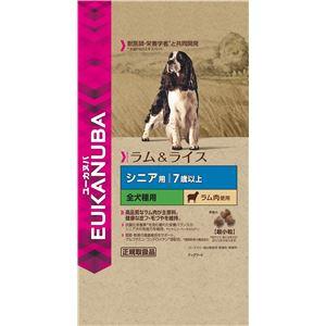 ユーカヌバ 7歳以上用 ラム&ライスシニア(超小粒) 800g 【犬用・フード】 【ペット用品】