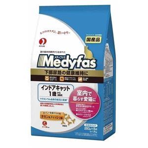 ペットライン メディファス インドアキャット 成猫用 チキン&フィッシュ味 1.4kg 【ペット用品】 - 拡大画像