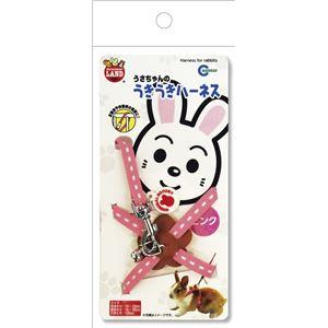 マルカン うさちゃんのうきうきハーネス ピンク MW-20P 【リード】 【ペット用品】