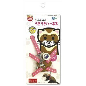 マルカン フェレちゃんのうきうきハーネス ピンク MW-30P 【リード】 【ペット用品】