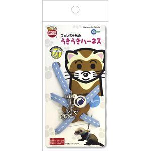 マルカン フェレちゃんのうきうきハーネス ブルー MW-30B 【リード】 【ペット用品】