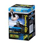 ジェックス スワンプグロー防滴ランプ 50W PT3780 【ペット用品】