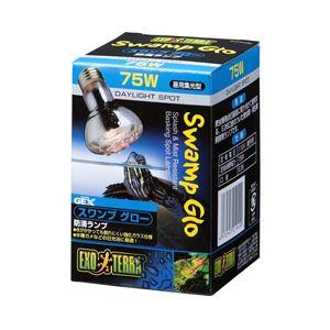 ジェックス スワンプグロー防滴ランプ 75W PT3781 【ペット用品】