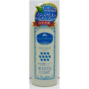 ニチドウ ミラクルビューティーホワイトシャンプー 200ml 【ペット用品】