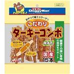 ドギーマンハヤシ こだわりターキーコンボ 15本 【犬用・フード】 【ペット用品】