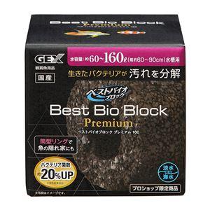 GEX ベストバイオブロック プレミアム160 【水槽用品】 【ペット用品】