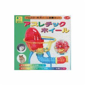 三晃商会 アスレチックホイール 【ペット用品】