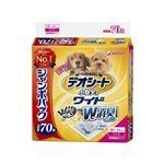 ユニ・チャーム デオシート 小型犬用 ワイド 70枚 【トイレシート】【ペット用品】