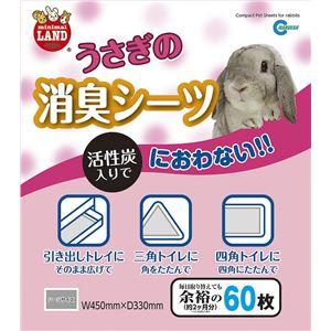 マルカン うさぎの消臭シーツ 60枚 【ペット用品】