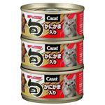 (まとめ)日清ペットフード キャラット・旬 かにかま入り 80g×3 【猫用・フード】【ペット用品】【×18セット】